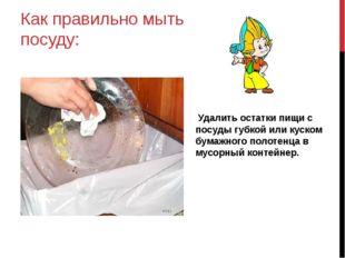 Как правильно мыть посуду: Удалить остатки пищи с посуды губкой или куском бу