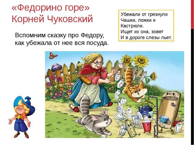 «Федорино горе» Корней Чуковский Убежали от грязнули Чашки, ложки и Кастрюли....