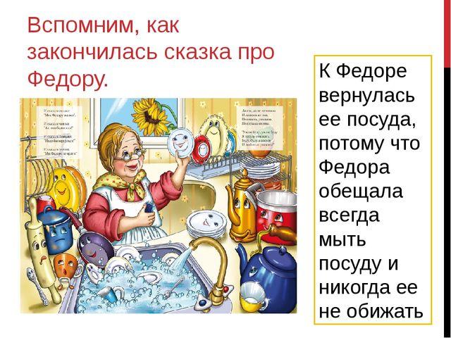 Вспомним, как закончилась сказка про Федору. К Федоре вернулась ее посуда, по...