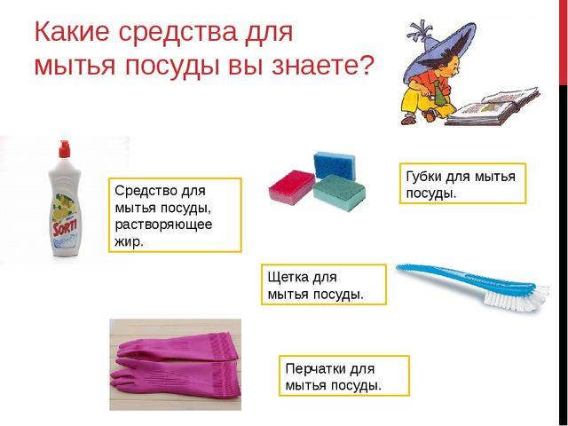 Какие средства для мытья посуды вы знаете? Средство для мытья посуды, раствор...