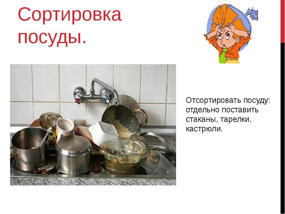 Сортировка посуды. Отсортировать посуду: отдельно поставить стаканы, тарелки,...