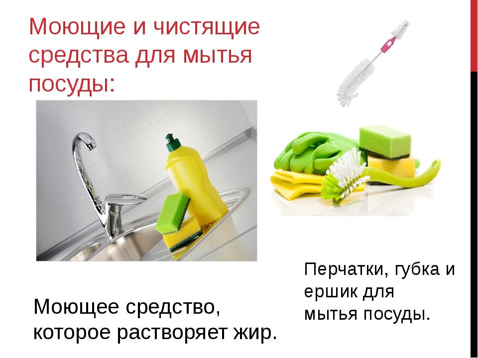 Моющие и чистящие средства для мытья посуды: Перчатки, губка и ершик для мыть...