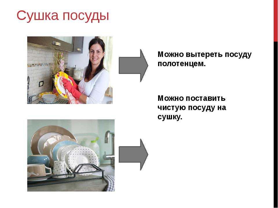 Сушка посуды Можно вытереть посуду полотенцем. Можно поставить чистую посуду...