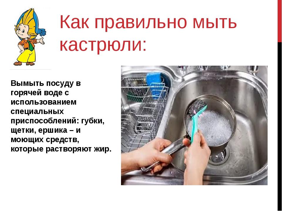 Как правильно мыть кастрюли: Вымыть посуду в горячей воде с использованием сп...