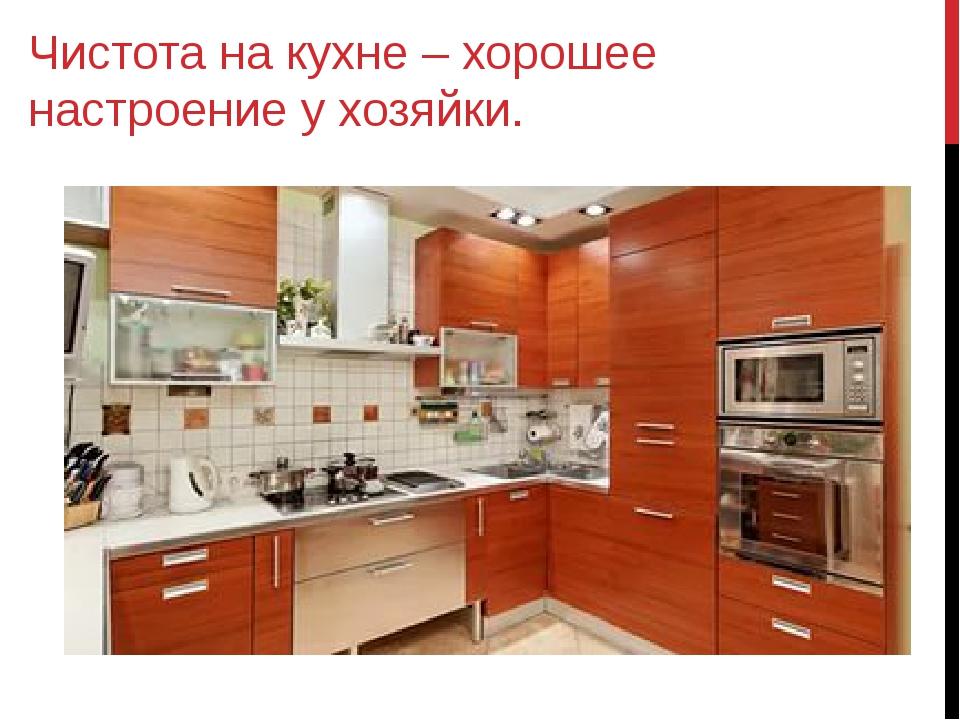 Чистота на кухне – хорошее настроение у хозяйки.