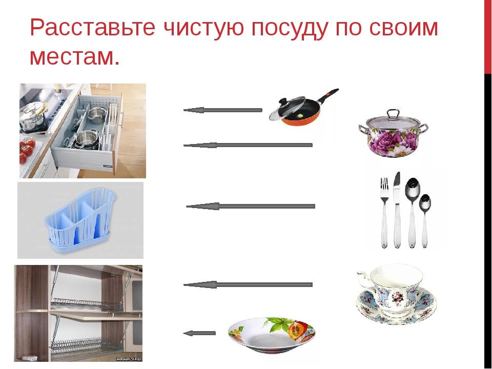 Расставьте чистую посуду по своим местам.