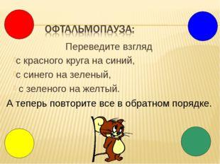 Переведите взгляд с красного круга на синий, с синего на зеленый, с зеленого