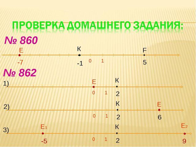 № 860 № 862 2 1 0 К E1 3) -5 E2 9