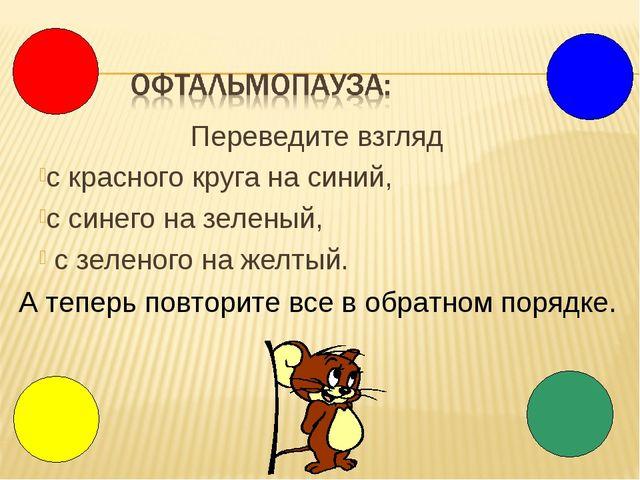 Переведите взгляд с красного круга на синий, с синего на зеленый, с зеленого...