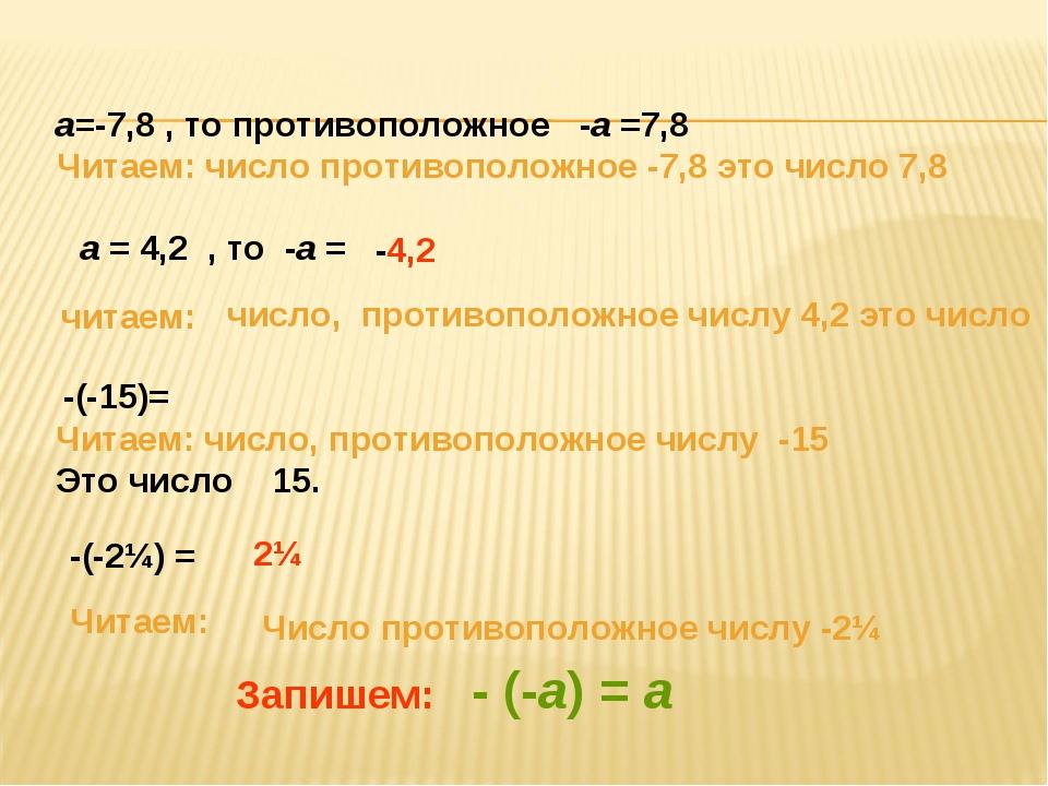а=-7,8 , то противоположное -а =7,8 Читаем: число противоположное -7,8 это ч...