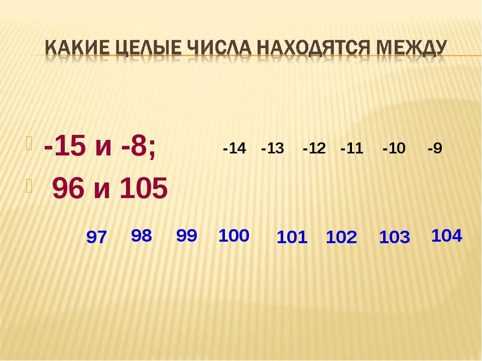 -15 и -8; 96 и 105 -14 -13 -12 -11 -10 -9 97 98 99 100 101 102 103 104