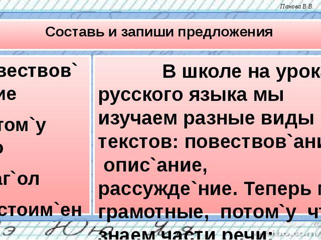 Составь и запиши предложения повествов`ание потом`у что глаг`ол местоим`ение...