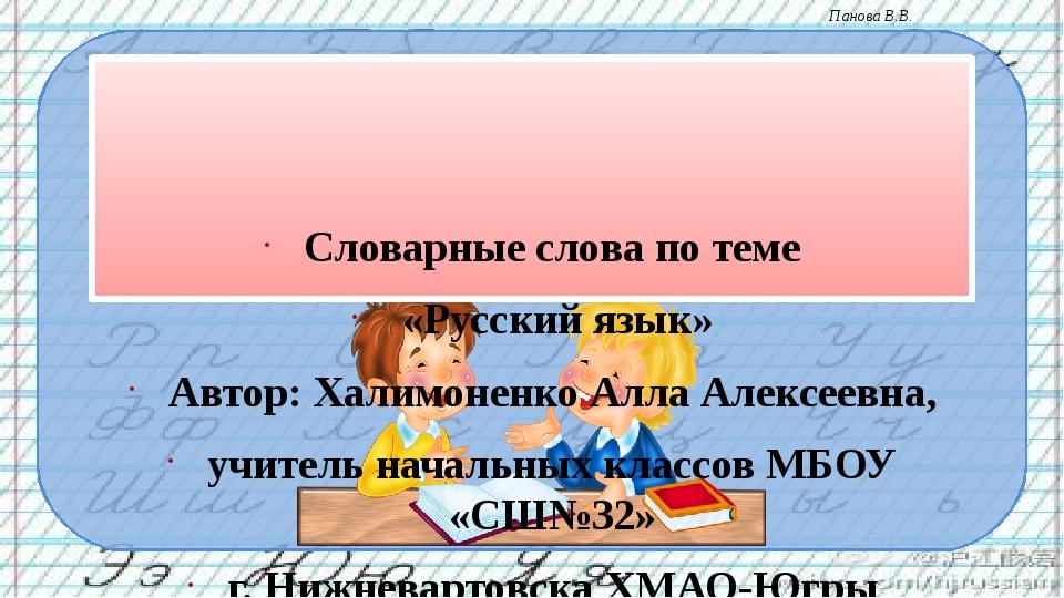 Словарные слова по теме «Русский язык» Автор: Халимоненко Алла Алексеевна, у...