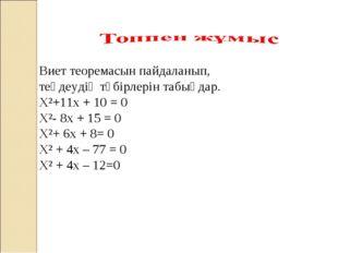 Виет теоремасын пайдаланып, теңдеудің түбірлерін табыңдар. Х²+11х + 10 = 0 Х²