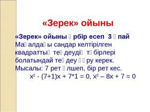 «Зерек» ойыны «Зерек» ойыны әрбір есеп 3 ұпай Мақалдағы сандар келтірілген кв
