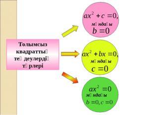 Толымсыз квадраттық теңдеулердің түрлері мұндағы