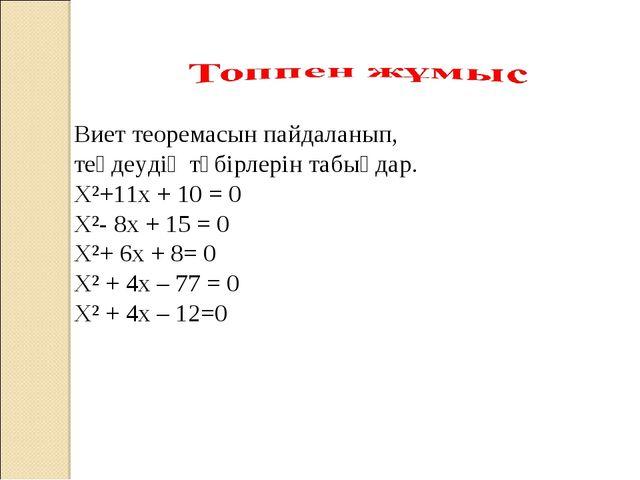 Виет теоремасын пайдаланып, теңдеудің түбірлерін табыңдар. Х²+11х + 10 = 0 Х²...