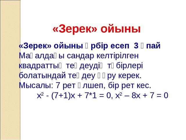 «Зерек» ойыны «Зерек» ойыны әрбір есеп 3 ұпай Мақалдағы сандар келтірілген кв...