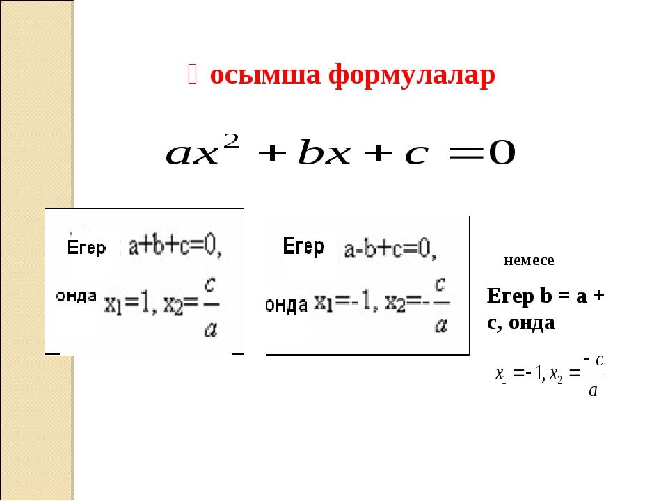 Қосымша формулалар немесе Егер b = a + c, онда