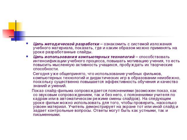 Цель методической разработки – ознакомить с системой изложения учебного матер...