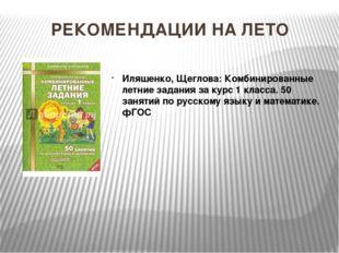 РЕКОМЕНДАЦИИ НА ЛЕТО Иляшенко, Щеглова: Комбинированные летние задания за кур