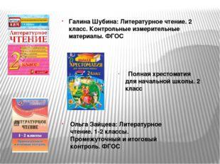 Галина Шубина: Литературное чтение. 2 класс. Контрольные измерительные матери