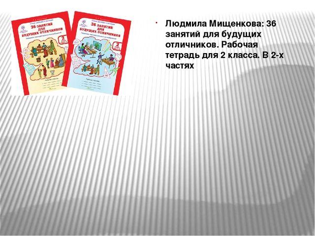 Людмила Мищенкова: 36 занятий для будущих отличников. Рабочая тетрадь для 2 к...