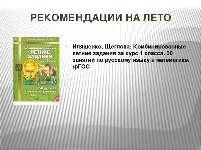 РЕКОМЕНДАЦИИ НА ЛЕТО Иляшенко, Щеглова: Комбинированные летние задания за кур...