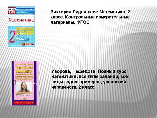 Виктория Рудницкая: Математика. 2 класс. Контрольные измерительные материалы....