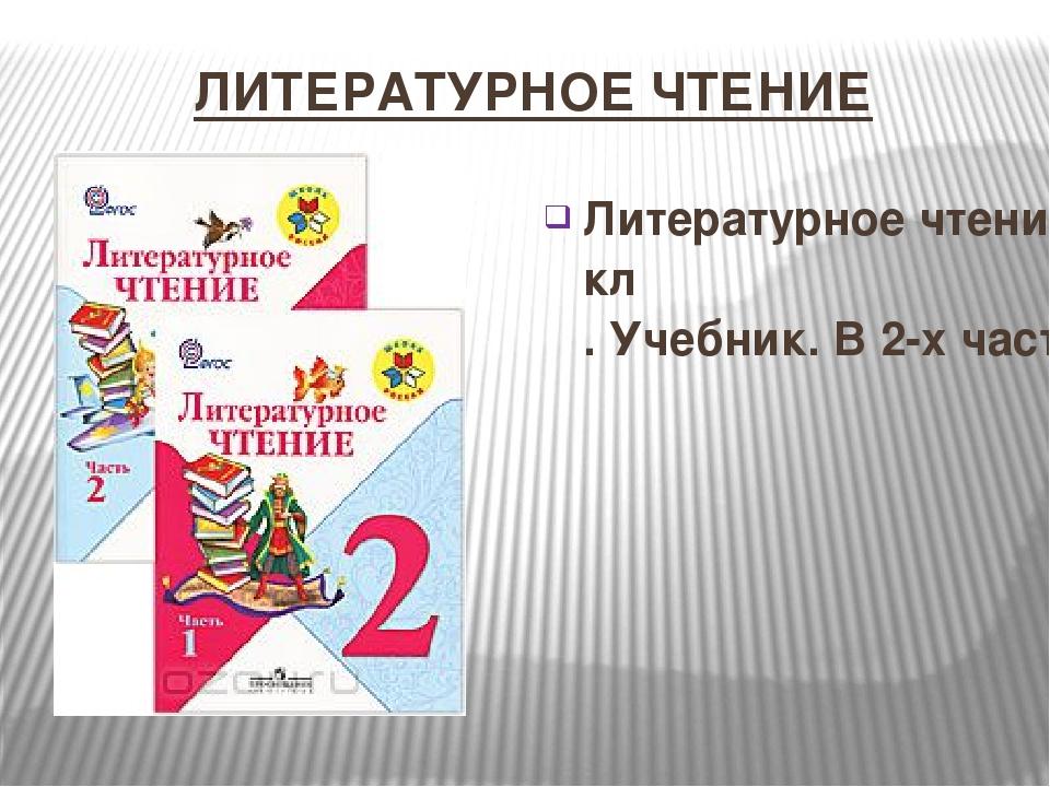 ЛИТЕРАТУРНОЕ ЧТЕНИЕ Литературное чтение 2 кл. Учебник. В 2-х частях (Комплект...