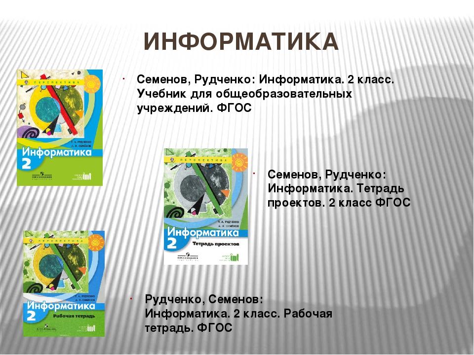 ИНФОРМАТИКА Семенов, Рудченко: Информатика. Тетрадь проектов. 2 класс ФГОС Се...