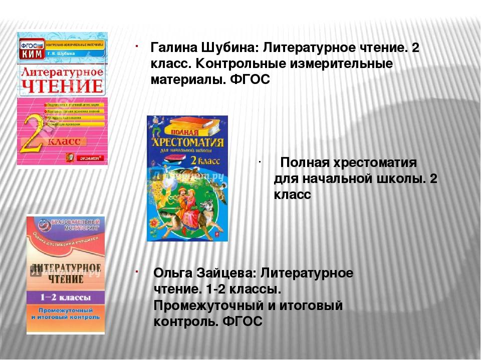 Галина Шубина: Литературное чтение. 2 класс. Контрольные измерительные матери...