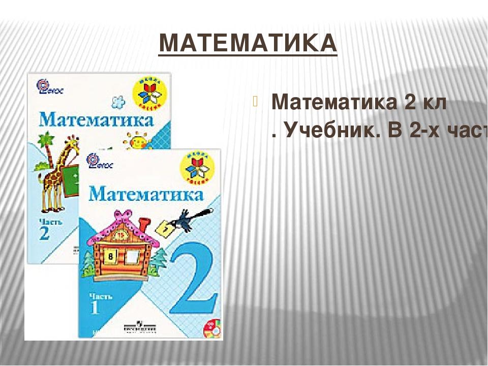 "МАТЕМАТИКА Математика 2 кл. Учебник. В 2-х частях (Комплект) (Сер. ""Школа Рос..."
