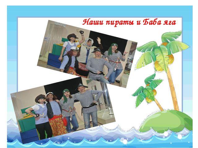 Наши пираты и Баба яга