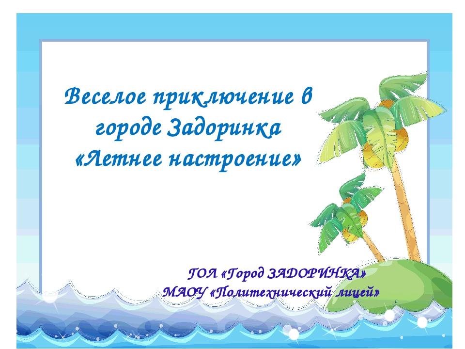 Веселое приключение в городе Задоринка «Летнее настроение» ГОЛ «Город ЗАДОРИН...