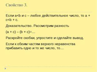 Свойство 3. Если a