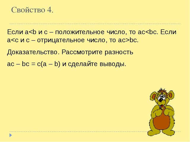 Свойство 4. Если a