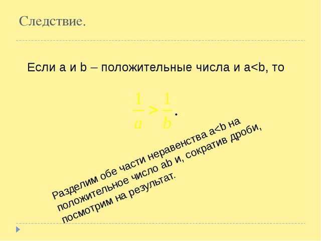 Следствие. Если а и b – положительные числа и а