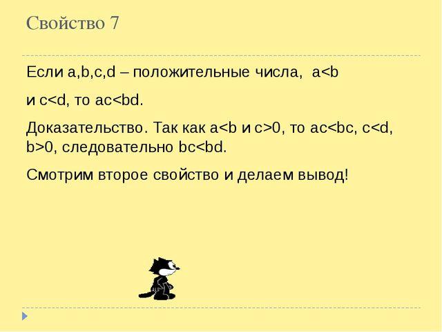 Свойство 7 Если a,b,c,d – положительные числа, a
