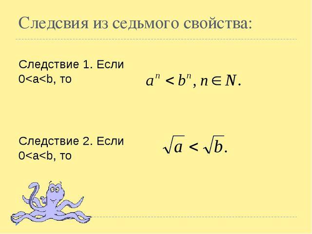 Следсвия из седьмого свойства: Следствие 1. Если 0