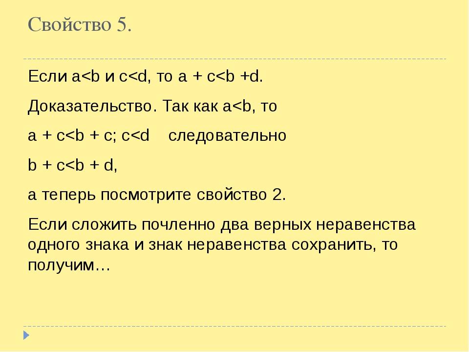Свойство 5. Если a