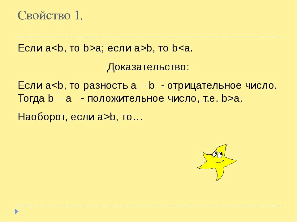 Свойство 1. Если aa; если а>b, то bb, то…