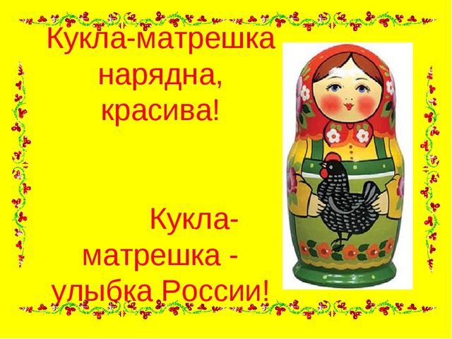 Кукла-матрешка нарядна, красива! Кукла-матрешка - улыбка России!