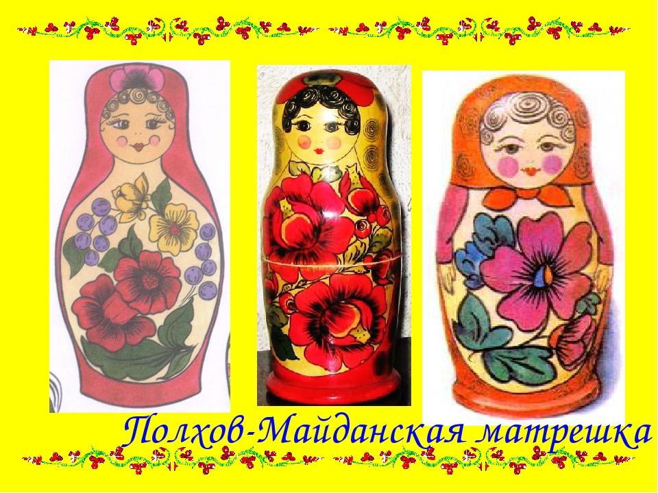 Полхов-Майданская матрешка