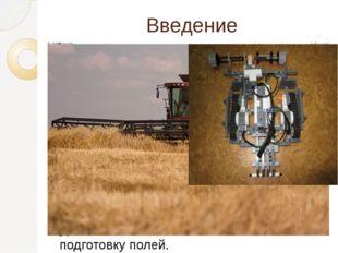 Введение «Робот-Комбайн» - это огромный шаг вперёд для всего сельского хозяйс