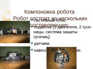системный блок, подвеска (3 двигателя, 2 гусе-ницы, система защиты гусениц) д