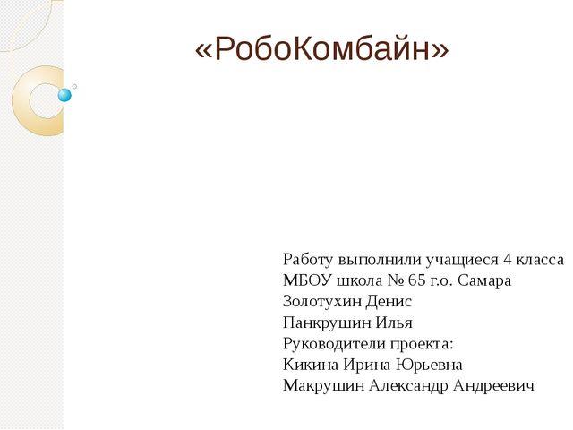 «РобоКомбайн» Работу выполнили учащиеся 4 класса МБОУ школа № 65 г.о. Самара...