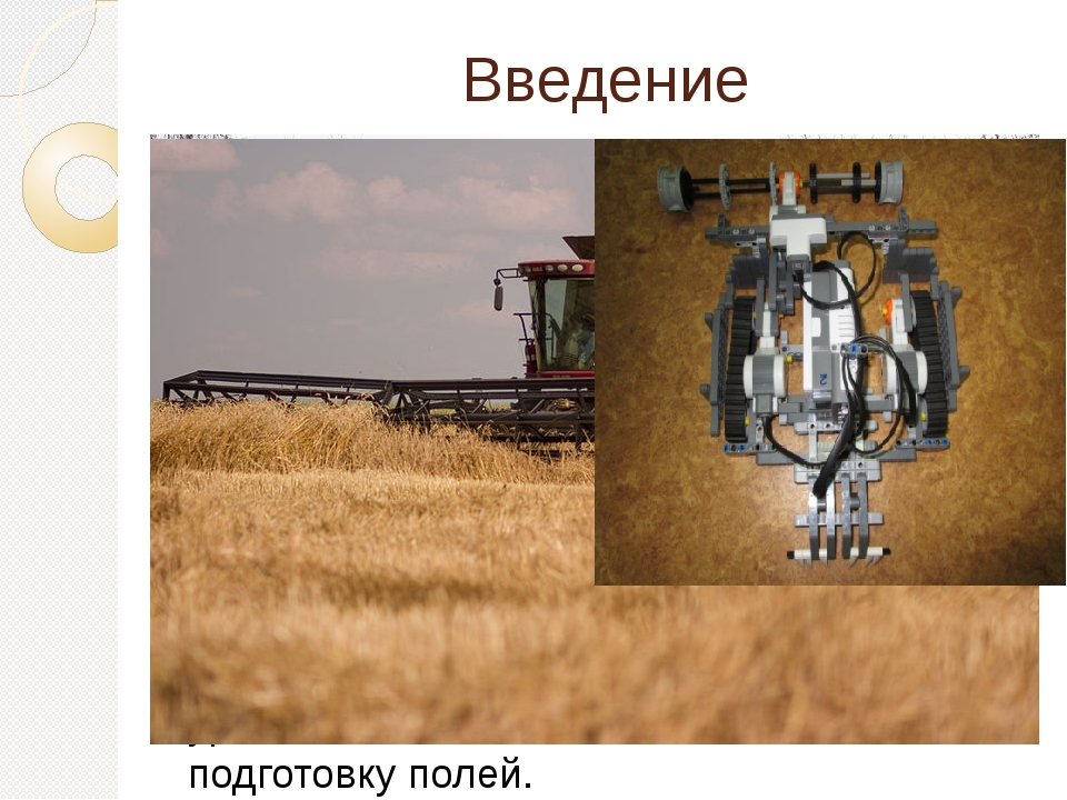 Введение «Робот-Комбайн» - это огромный шаг вперёд для всего сельского хозяйс...