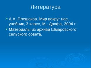 Литература А.А. Плешаков. Мир вокруг нас, учебник, 3 класс, М.: Дрофа, 2004 г