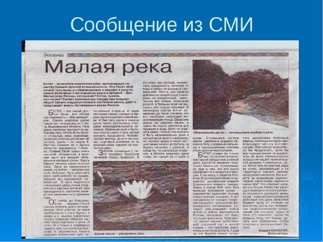 Сообщение из СМИ